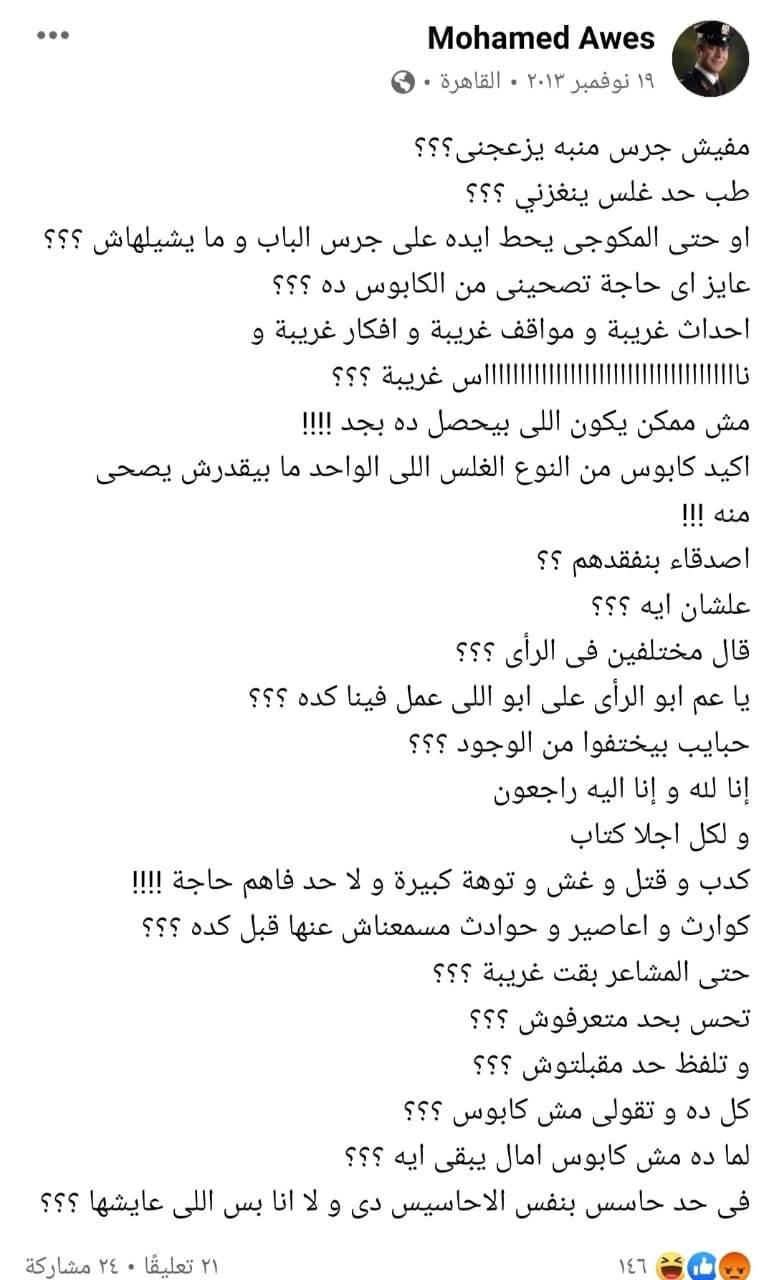 منشور للخائن محمد عويس عقب استشهاد محمد مبروك